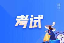 浙江acca2021年12月考试时间