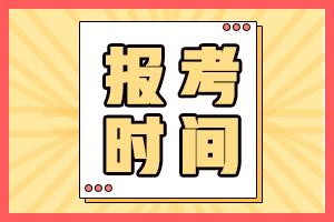 2022年青海省会计初级职称报考时间你清楚么?