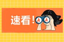 【考生关注】2022年注会税法教材会有哪些变化?(一)