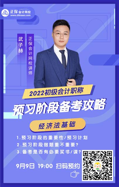 【直播】武子赫:2022年预习阶段备考攻略—初级会计实务