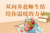 """教师节快乐!师""""情""""花""""意感恩季获奖名单公布!"""