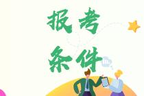 广西2021CMA报名应符合哪些条件?考试地点在哪?