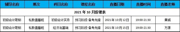 来啦!2022年初级会计职称私教直播班课程安排表来啦!