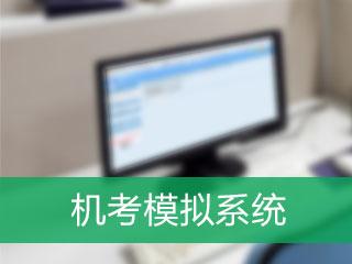 周靖老师2021税务师机考操作技巧讲解视频免费试听