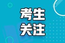 7月CMA中文考试成绩报告可开始下载!