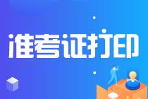 北京昌平区2021年注会准考证打印入口即将关闭