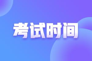 【提醒】河南信阳2021CPA考试时间安排