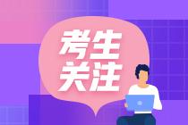 @重庆江北注会考生 注会成绩认定规则你知道吗?
