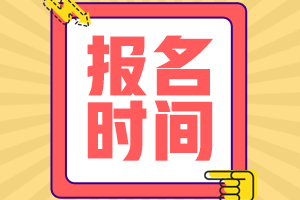 河南商丘2022年初级会计职称考试啥时候报名?