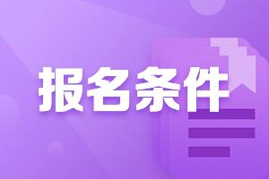 浙江2022年高会计职称报名条件是什么?