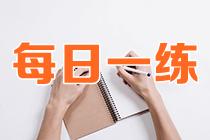 2021年中级审计师考试每日一练免费测试(10.16)