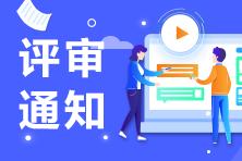 速知!四川省2021年高级经济师评审通知及评审时间汇总!