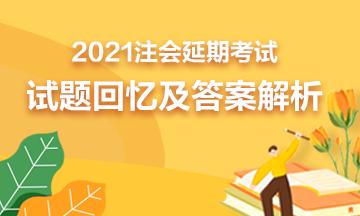 2021年注会《会计》第二场延考试题及参考答案(考生回忆版)