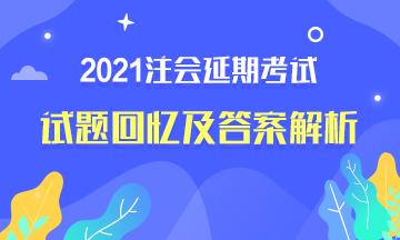 2021注会《公司战略与风险管理》延考试题及参考答案(考生回忆版)