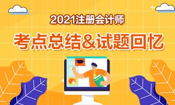 2021注会考试考点总结&试题回忆及答案解析