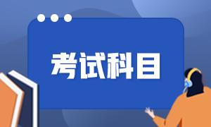 四川省2022年初级会计考试科目都有什么?