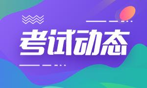 2022年江苏镇江初级会计职称考试时间是?