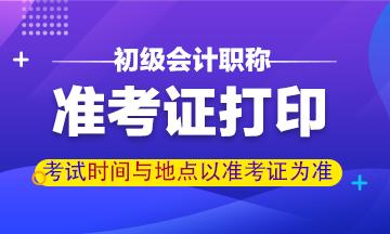 吉林省2021年初级会计准考证打印时间是哪天?