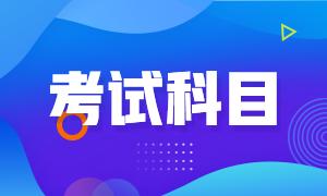 2022年天津初级会计师考试科目有哪几科?