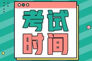 山东省2022年会计初级考试时间在什么时候啊?