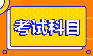 江苏苏州2022年初级会计考试内容你清楚吗?