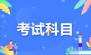 江苏2022年初级会计考试科目是啥?