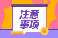 辽阳2021年初中级经济师考试新冠肺炎疫情防控告知书