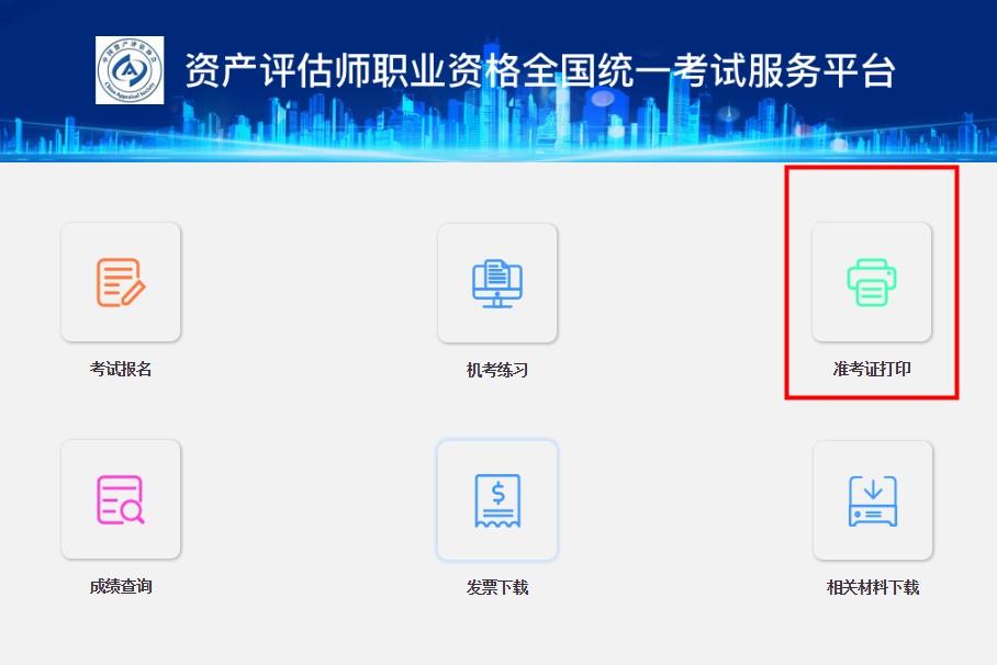 黑龙江第二批次资产评估师准考证打印正在进行中!