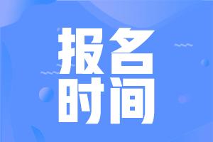 2022年四川省初级会计什么时候报名?
