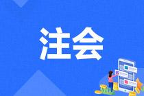 陕西省2021年注册会计师全国统一考试顺利完成