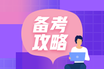 【学习攻略】如何结合2021年教材内容提前学习《税法》?