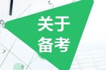 【速看】江西萍乡注会考试内容