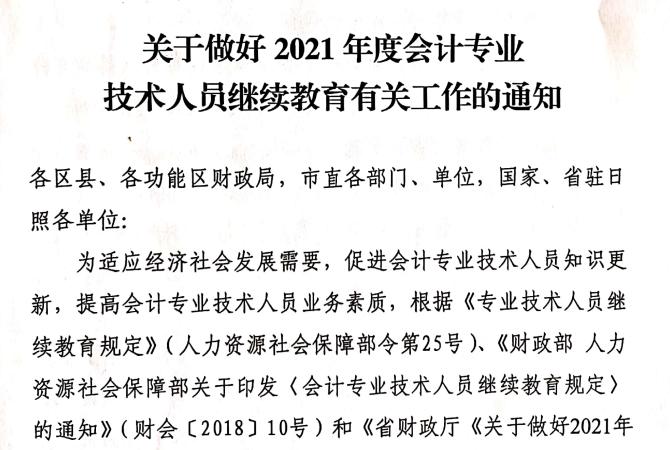 山东日照公布2021年会计专业技术人员继续教育有关工作通知
