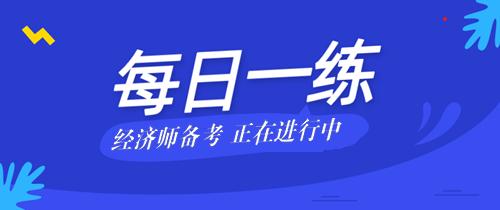 2021初级经济师考试每日一练免费测试(10.16)