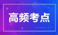 【考前救急】2021中级经济师经济基础高频考点汇总