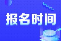 2022年江苏中级审计师报名及考试时间