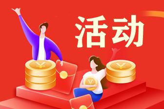【中级查分限时福利】购超值精品班/高效实验班立享8折!!
