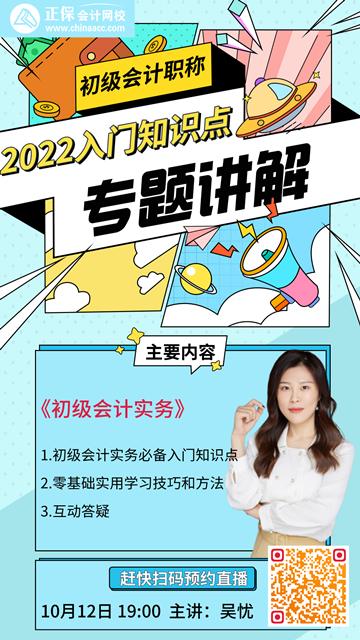 【直播】吴忧:2022初级入门知识点讲解-初级会计实务