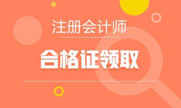2021年北京注册会计师合格证什么时候可以领取?