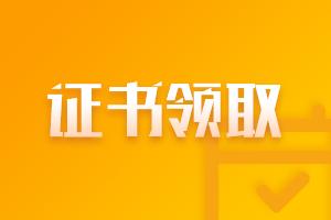 广西2021年注会考试合格证管理办法>