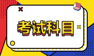 湖南邵阳2022年初级会计考试科目是什么?