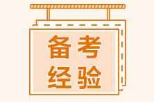 """""""二战""""学员如何选择中华会计网校的初级会计课程"""