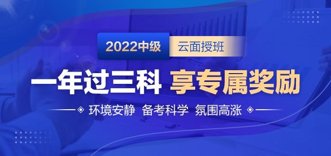 2022中级新课