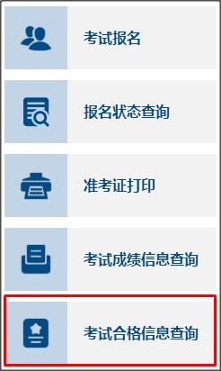 2021年初级会计成绩合格单查询入口已开通!合格证书何时能领?