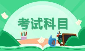 广西桂林2022年初级会计考试都考啥?