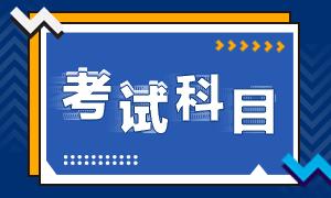 甘肃武威2022年初级会计职称考试科目是哪些?