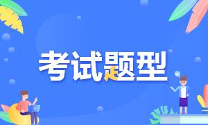 青海海西州2022年初级会计考试题型是?