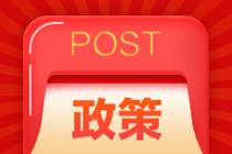关于举行2021全国会计专业技术中级资格考试(南京考区)的公告