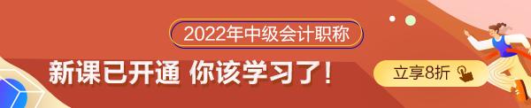 2022中级会计新课招生中