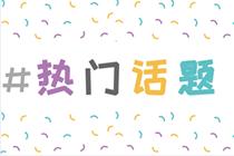 官方公布:河南注册会计师考试大纲已确定
